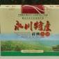 重�c特�a 永川豆豉  1.67KG�典五珍�Y盒  重�c旅游�旅游�a品